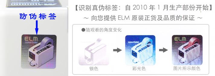 ELM胶带切割机M-1000辨别真伪方法
