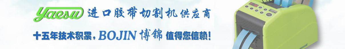 yaesu胶带切割机供应商